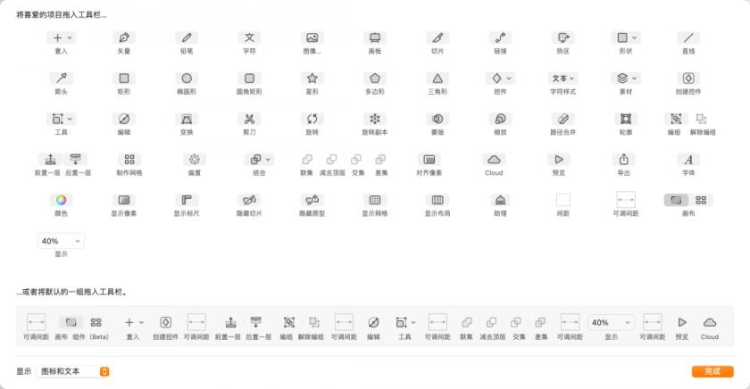 Sketch新版本70发布,界面设计大改变(附软件下载地址)(图4)