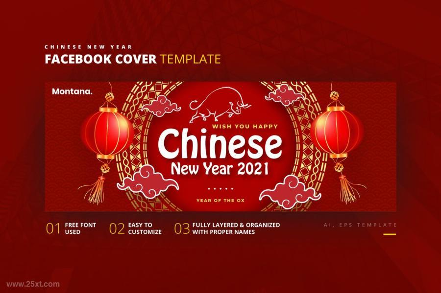 25xt-127672 Chinese-New-Year-Facebook-Cover-Templatez2.jpg