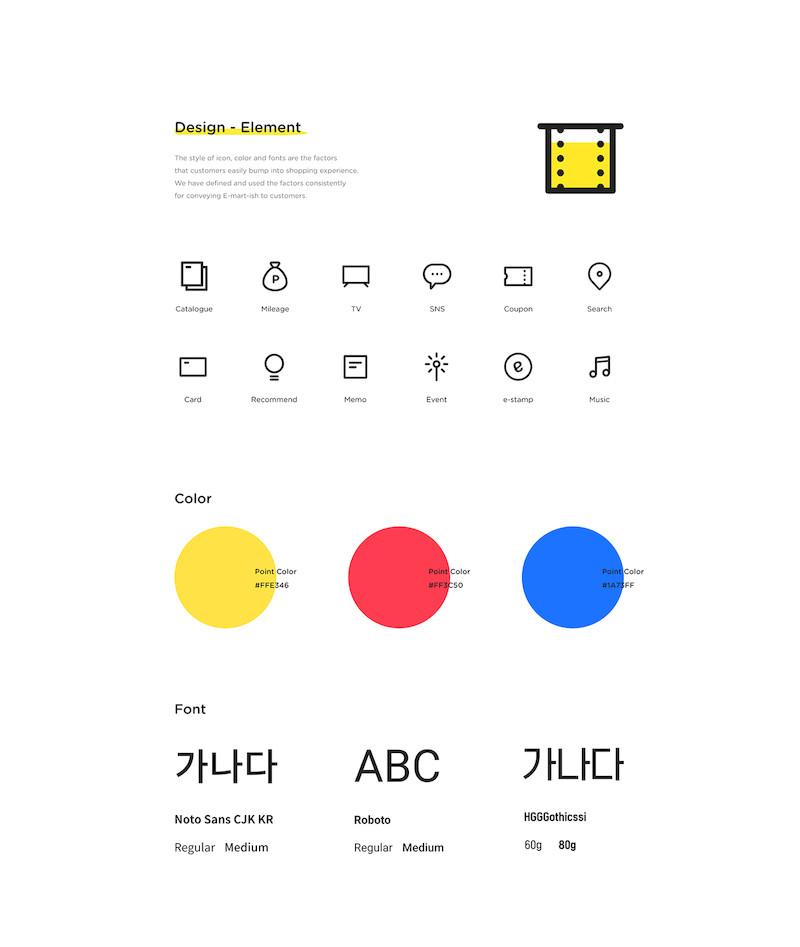 E-mart-app design-4.jpg
