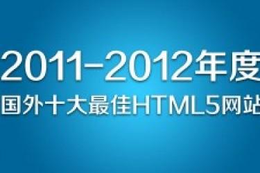 2011-2012年度国外十大最佳HTML5网站