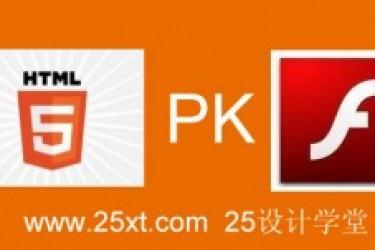 HTML5在将来会不会取代Flash播放器呢?