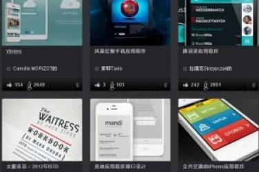 Behance最新上线的App界面设计分享网站appdesignserved