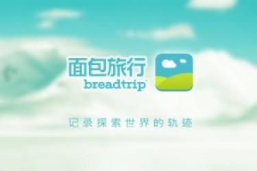 APP创业旅游项目之面包旅行APP界面设计欣赏