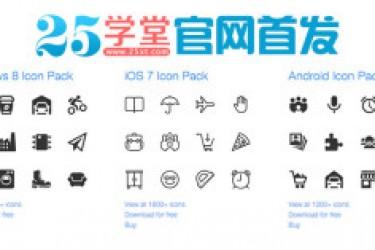 首发iOS7、Android和Windows8 APP图标素材大全
