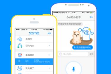 一款小清新而简单易用的APP分享-same app