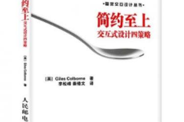 一本很值得产品经理和设计师看的书《简约至上》