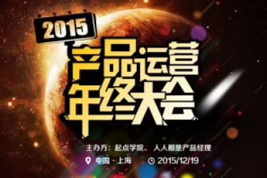 2015产品运营年终大会强势来袭,12.19在上海等你