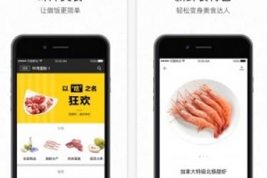 全新的UI设计,设计妹子的美食APP【味库美食】