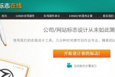 免费的在线logo设计中文酷站-logomaker