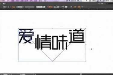 logo设计视频:2个创意中文字体图形化设计视频