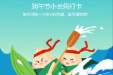 粽享端午:于是APP闪屏页上发生了龙舟与粽子的故事