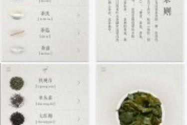 六款小而美的中国风APP欣赏,浓郁的中国风设计
