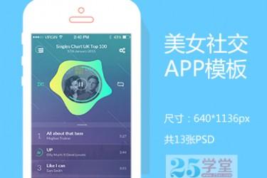 app011 美女社交APP设计模板