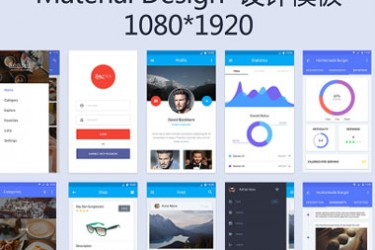 app022 安卓MD APP设计模板
