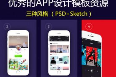app044 优秀的APP设计模板资源