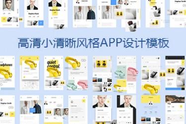 app073 高清小清晰类APP设计模板