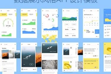 app074 数据滤镜类的APP设计模板