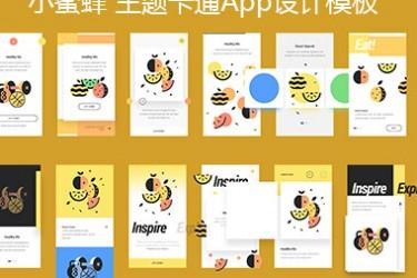 app075 小蜜蜂主题APP设计学习模板