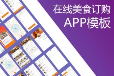 app083 在线美食订购服务平台APP模板