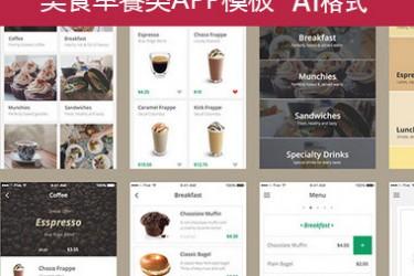 app008 APP美食早餐类设计AI模板