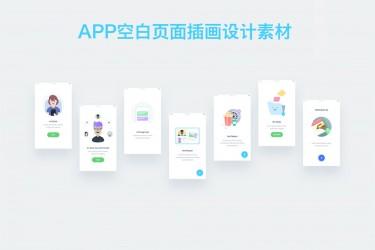 45个app空白页面插画设计素材打包