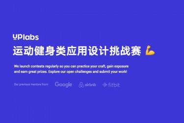 uplabs运动健身类app/web界面设计挑战赛