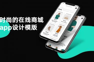 时尚的服装类商城app设计模板