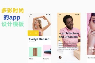 多彩时尚的app界面设计模板