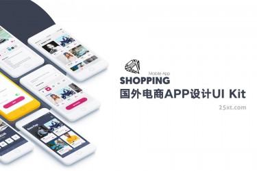 国外优秀的电商app界面设计模版