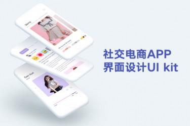 社交电商app界面设计模版
