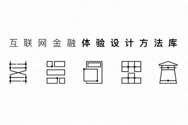 互联网金融app设计方法