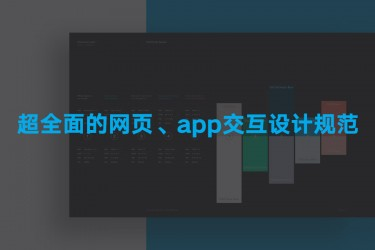 超全面的网页、app交互设计规范