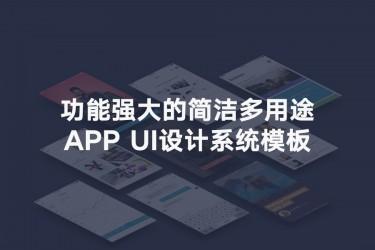 功能强大的简洁多用途APP UI设计系统模板