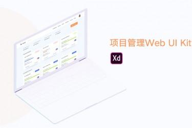 项目管理网页设计 UI Kit