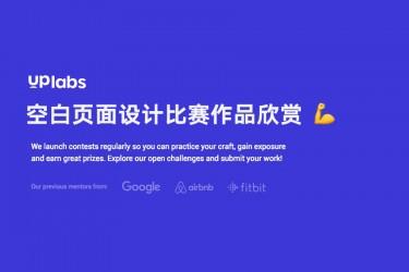空白页面UI设计比赛作品欣赏(附源文件下载)