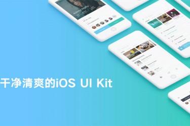 蓝绿色系干净清爽的iOS UI kit