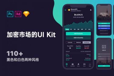 极简设计的加密货币市场APP UI kit