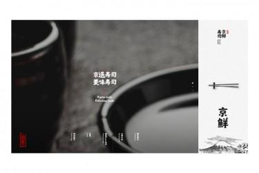中文寿司食品网站ui界面设计模板