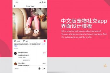 中文版宠物社交app界面设计模板