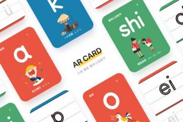 一款儿童启蒙教育AR产品的设计过程