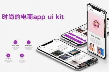 时尚的电商app ui kit