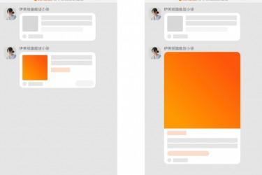 淘宝聊天宝贝的界面设计经验分享