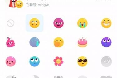 """社交新品""""飞聊 Flipchat""""的10个细节设计"""