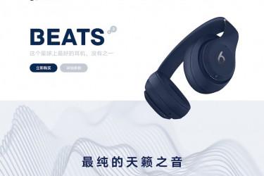 中文耳机产品网站ui界面设计素材