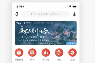 网易云音乐iOS端界面改版设计分析
