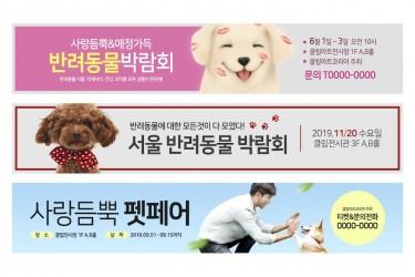 韩风系的网页横幅海报设计模板