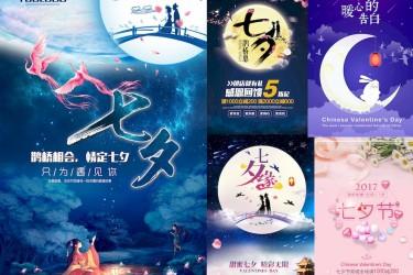 七夕情人节宣传海报设计模板
