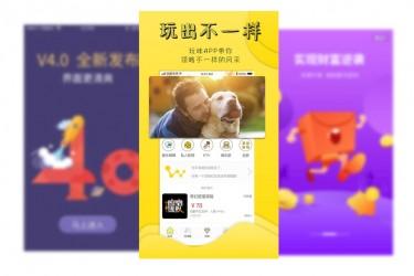 多功能的中文app引导页设计模板