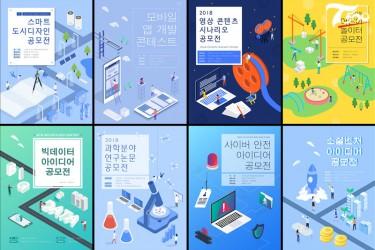 韩国风格的多用途2.5D插画素材