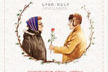七夕情人节主题海报设计模板